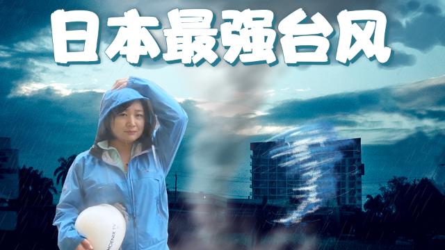 超强台风海贝思来袭 直击日本人的24小时