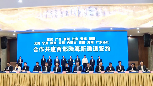 多省市在重庆签署协议合作共建西部陆海新通道