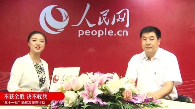 访谈:清水县委书记刘天波