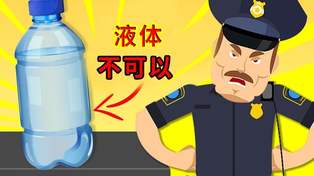 为什么坐飞机不能带液体?