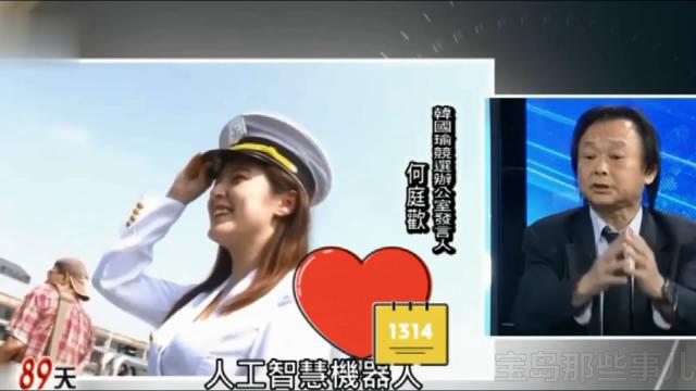 小丑王世坚又爆金句:韩国瑜女幕僚其实是AI机器人