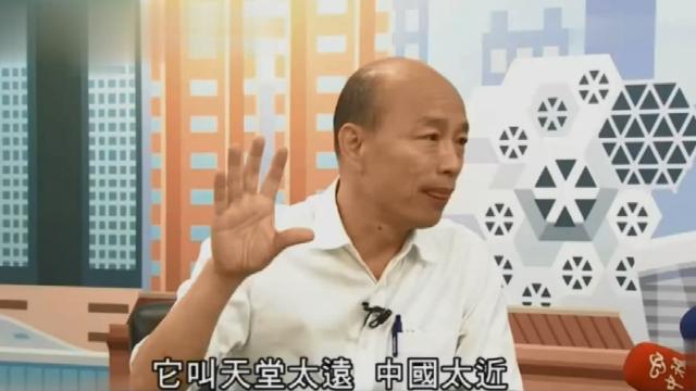 韩国瑜又在卖弄学识?偷换概念比越南,别忘了台湾只是一个省!