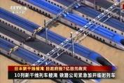 2000多包核垃圾被泡、10列新干线被淹 日本遭台风重创
