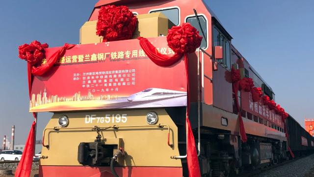 朱中铁路通车运营 奠定兰州新区口岸经济基础