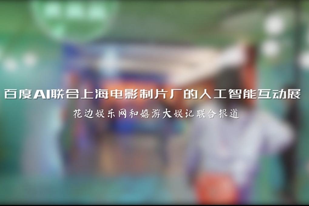 vlog:百度AI联合上海电影制片厂,人工智能互动展震撼亮相