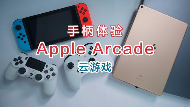 用手柄玩Apple Arcade、云游戏是什么体验?