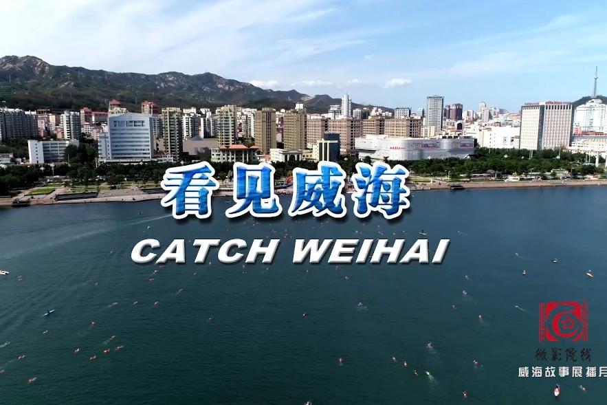 威海展播月《看见威海》&极拍48小时