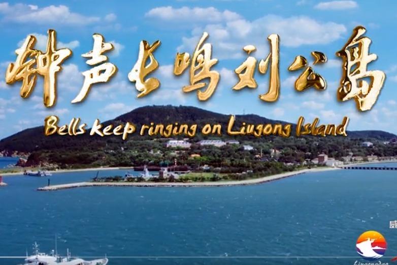 威海展播月《钟声长鸣刘公岛》&极拍48小时