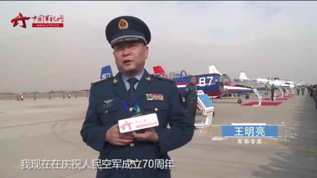航空开放活动·王明亮现场解读:人民空军教练机到底好在哪