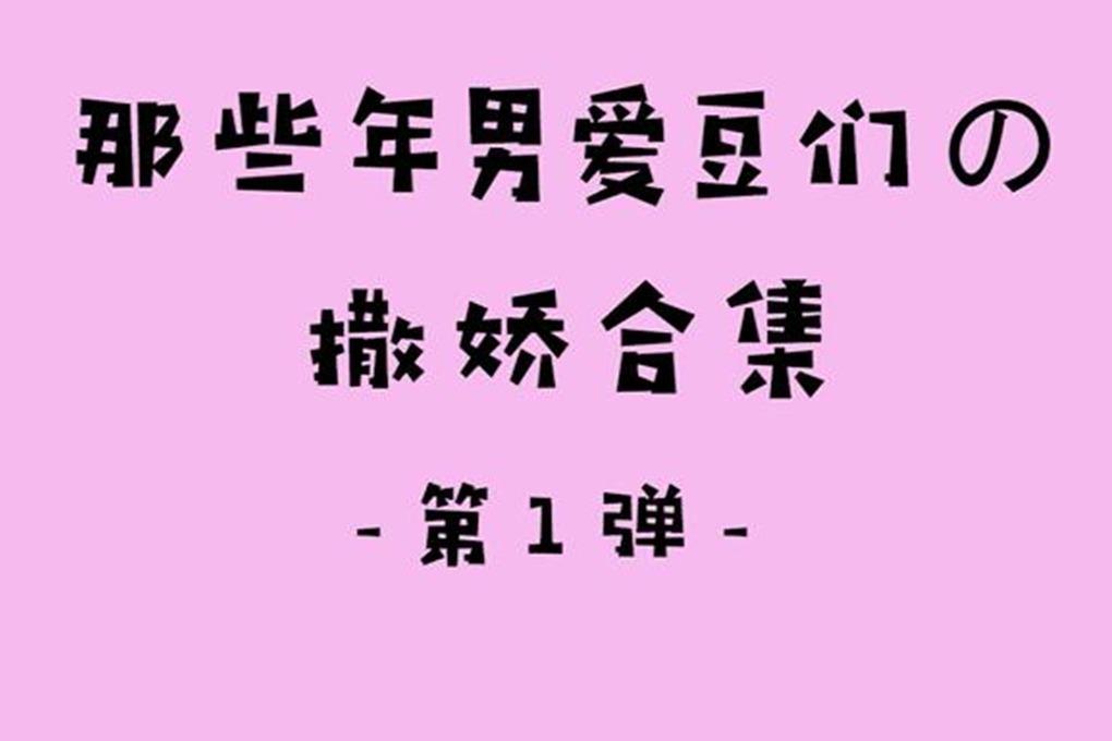 男爱豆撒娇合辑:张艺兴、王一博、周震南、蔡徐坤,谁能萌到你?