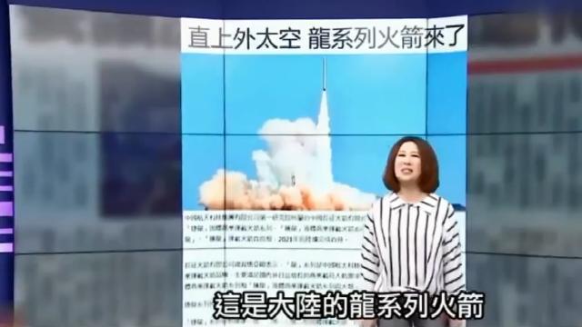 """台名嘴极力称赞大陆""""龙""""系列火箭,美国SpaceX的最强对手"""