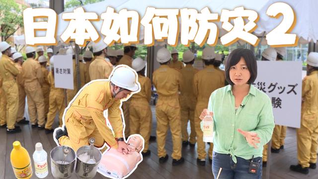 日本人经验谈:灾难来临 这些方法可以救命