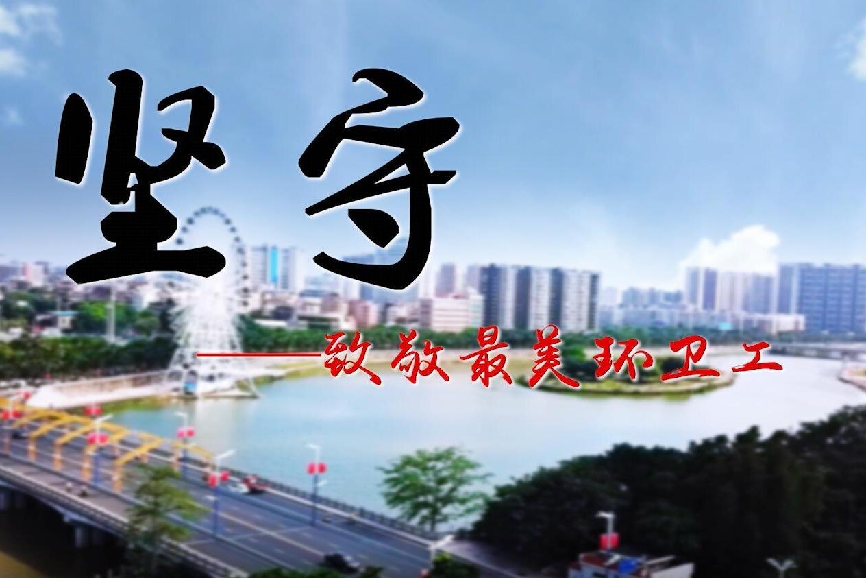 茂名关爱环卫工人的微电影《坚守》10月23日上演!获市长点赞!