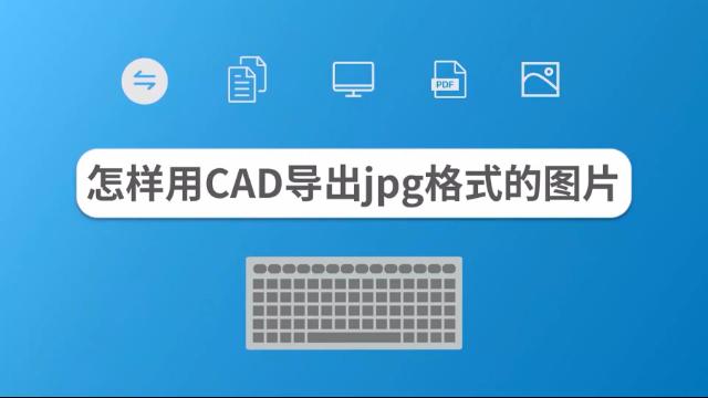 怎样用CAD导出jpg格式的图片?