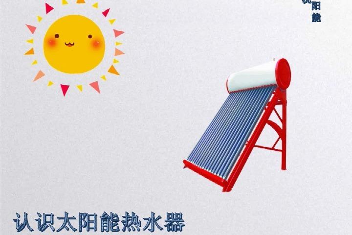图文演示讲解太阳能内部结构及工作原理,学太阳能清洗技术不求人