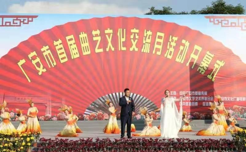 广安市首届曲艺文化交流月运动在岳池开幕