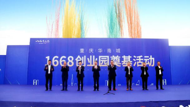 重庆华南城1668产业园巴南开工 投40亿建科创产业高地