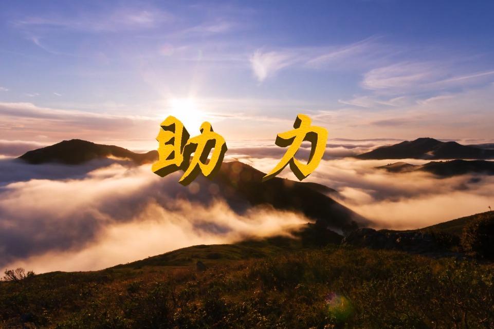 萍乡经济技术开发区税务局《助力》