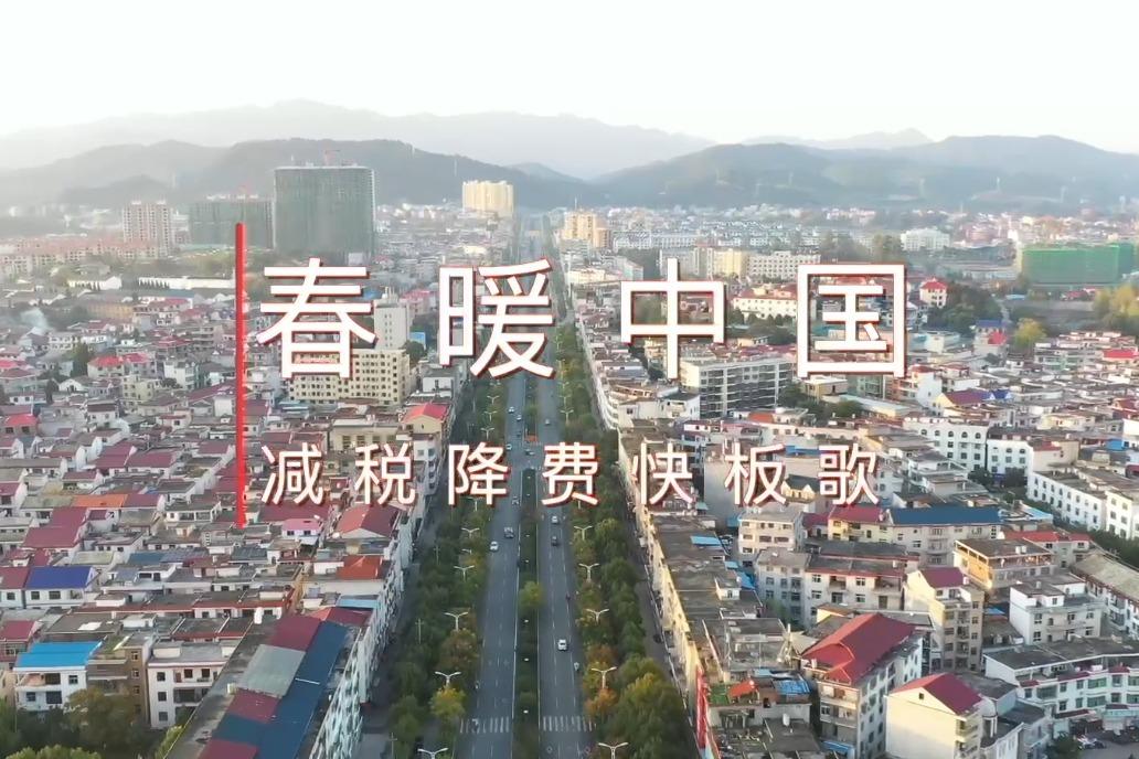 春暖中国——减税降费快板歌