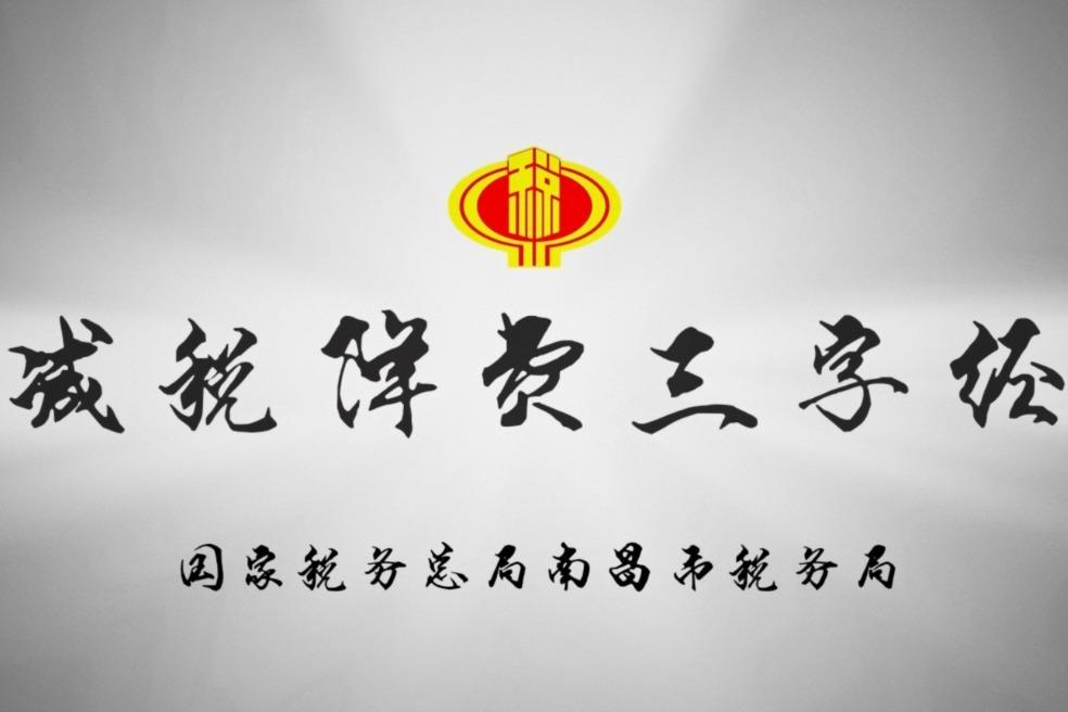 """""""减税降费""""三字经"""