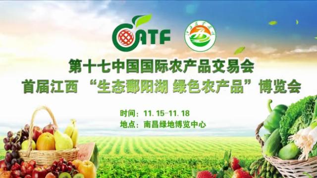 第十七届中国国际农产品交易会