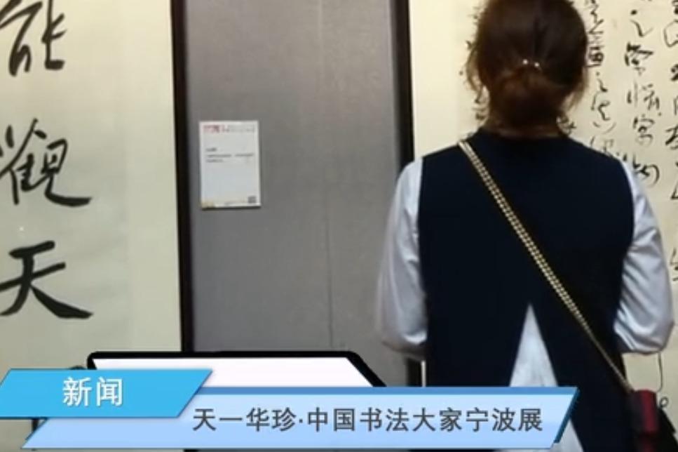 天一华珍·中国书法大家宁波展