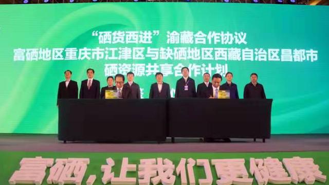 """""""富硒,让我们更健康"""" 第二届富硒产业发展大会在江津举行"""