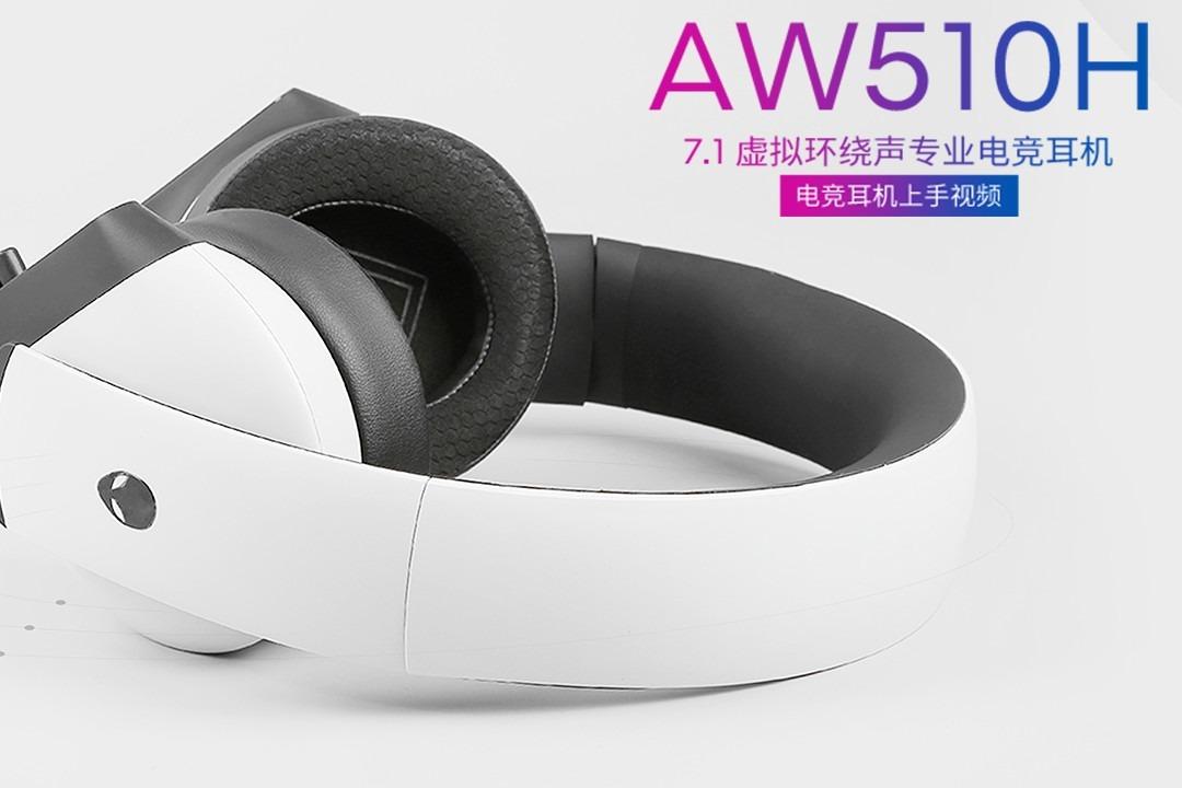 AW510H 7.1虚拟环绕声专业电竞耳机评测