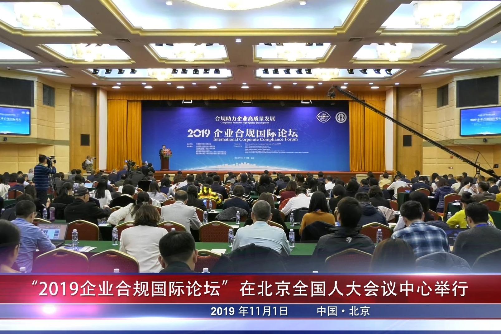 """""""2019企业合规国际论坛""""在北京全国人大会议中心举行"""
