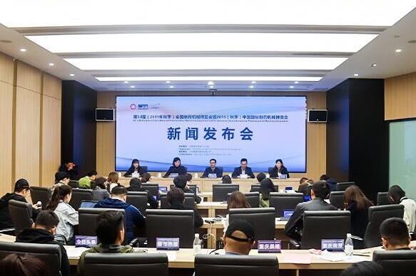 2019全国制药机械博览会11月5日在重庆举办