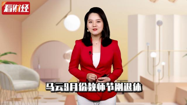 马云刚退休,马化腾就动手了:腾讯系电商群攻天猫!