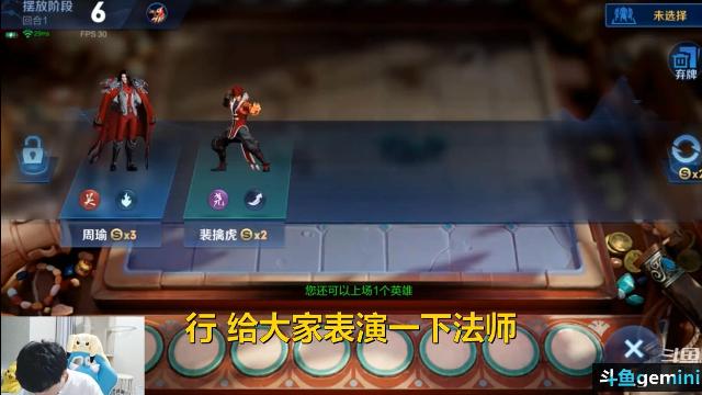 """王者模拟战:电竞教练gemini直播教""""法师""""玩法,新手上分"""
