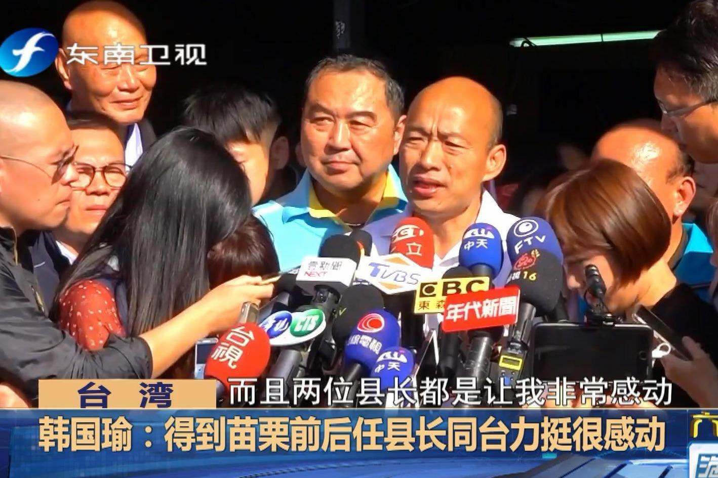 国民党台湾中部整合成功,苗栗前后任县长同台力挺韩国瑜