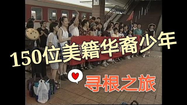 1999年影像!150位美籍华裔少年踏上故土寻根