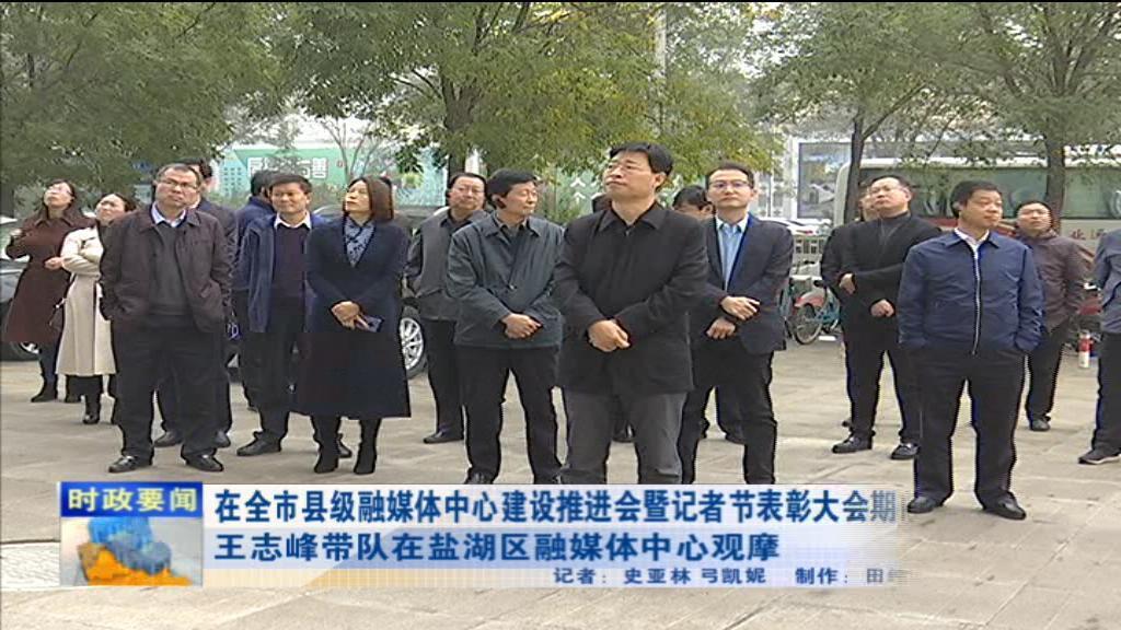 市委常委、宣传部长王志峰带队在盐湖区融媒体中心观摩