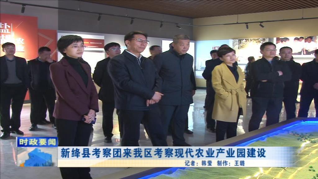 新绛县考察团来盐湖区考察现代农业产业园建设