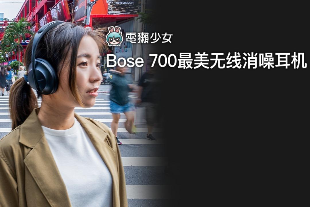 Bose 700最美无线消噪耳机双月使用心得