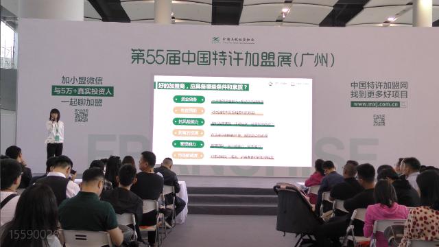 第55届中国特许加盟展在广州盛大开幕