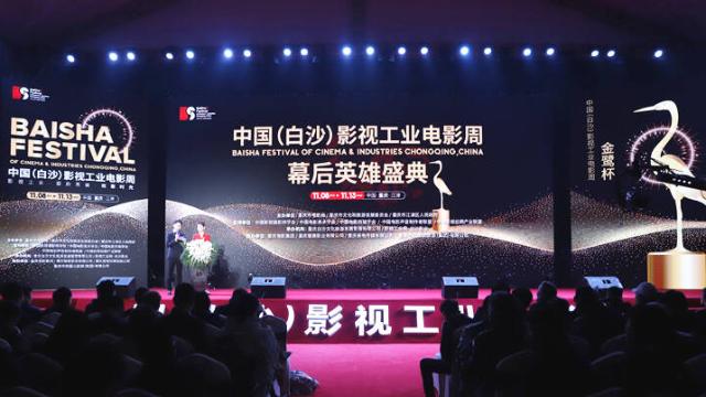 """聚焦""""幕后英雄""""  中国(白沙)影视工业电影周在重庆江津开幕"""