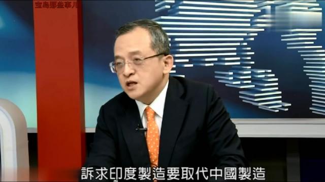 """印度制造取代""""中国制造""""?台专家:不可能!"""