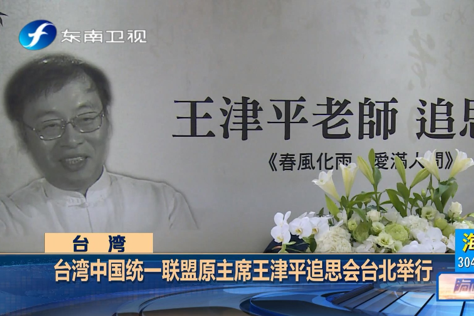 台湾中国统一联盟原主席王津平追思会台北举行,郁慕明这样评价