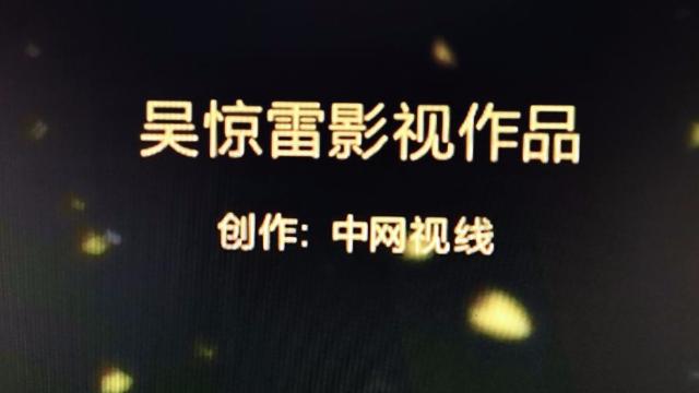 湖北通城民间戏剧《牙痕记》3