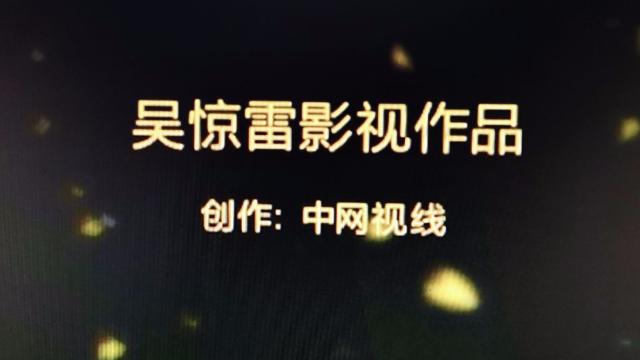 湖北通城民间戏剧《牙痕记》2