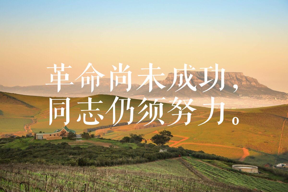 孙中山先生最感人肺腑的十句话,每一句都值得