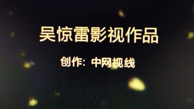 湖北通城县民间戏剧《牙痕记》(大结局)
