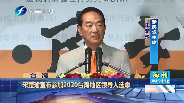 现场!宋楚瑜宣布参加2020台湾地区领导人选举