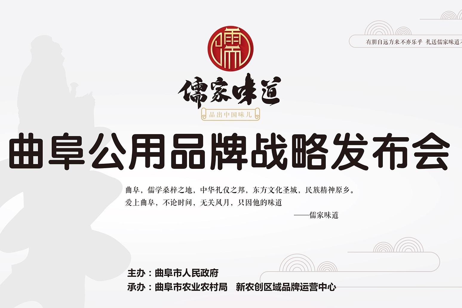 """""""儒家味道·曲阜农产品区域公用品牌战略发布会""""在北京举行"""