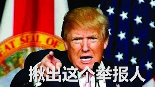 """""""弹劾大战""""正式开打 特朗普气急:非要揪出这举报人不可"""