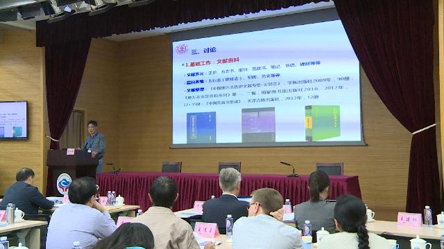 第四届全国气象科技史学术研讨会在京召开