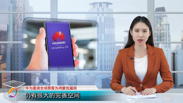 为了加快手机商用,华为邀请全球黑客为鸿蒙找漏洞